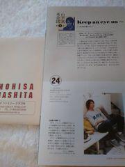 山下智久ファンクラブ会報No.24新品H 30年7月31日到着分