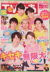 TVピア2014年8/27号 関ジャニ∞表紙