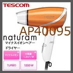 送料無料 新品 1200W級 テスコム マイナスイオンドライヤーTID320-D