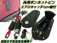 鍵付ボンネットピン/エアロキャッチ&フラットタイプ/車検対応型