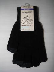 即決 スマホ対応手袋 すべり止め付き 定価980円 男女兼用
