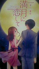 満月に恋して〓美月優奈〓エブリスタWOMAN文庫
