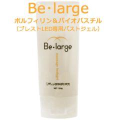 ★☆バストアップ&ハリ・弾力☆★ Be・large ビラージ・ジェル!!