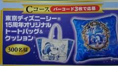 当選品◯東京ディズニーシー15周年オリジナル トートバッグ & クッション◯新品