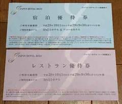 オリエンタルホテル東京ベイ 宿泊優待券&レストラン優待券
