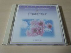 CD「この恋は雲の涯まで 華麗なる宝塚の世界」★