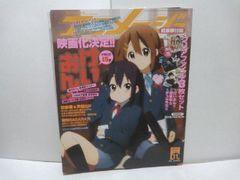 アニメージュ2010年11月号 付録付き けいおん! 黒執事