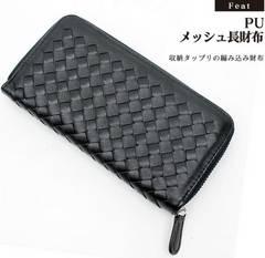 編み込みデザイン PU(合皮)メッシュ長財布 ブラック
