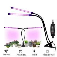 植物育成ライト 植物 ライト 植物育成ledライト