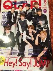 QLAP 2017年8月号 Hey!Sey!JUMP 表紙 切り抜き