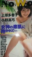 雑誌ナオン女神の素肌に2003年Vol. 28(送料込1000円)