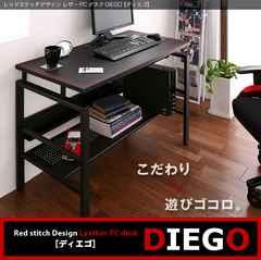 レッドステッチデザイン レザーPCデスク【DIEGO】