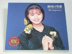 杉本理恵CD 銀河の空想(ゆめ) 廃盤