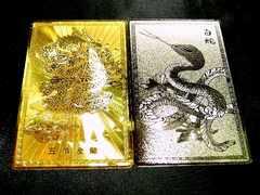 お得な2枚セット!!金箔&銀箔護符カード 皇帝龍・白蛇