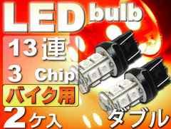 バイク用T20ダブル球LEDバルブ13連レッド2個 3ChipSMD as102-2
