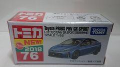 5月の新車・No.76・トヨタ・プリウス・PHV・GR・SPORT・初回特別仕様