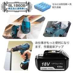 マキタ 18v  BL1860B 6.0ah 2個 互換