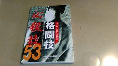「スーパースターに学ぶ格闘技必殺技55」良質本。