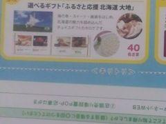 タイアップ 北海道の食材等の選べるギフト・WAON3000円相当当たる1口分