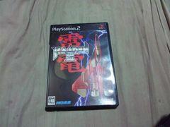 【PS2】雷電�V 3