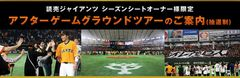 4/29(日) アフターゲームグラウンドツアー  参加券 ペア