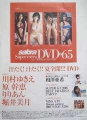 堀井美月、川村ゆきえ、原幹恵、りりあん、相澤亜希、他DVD