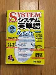 システム英単語 SYSTEM BASIC 駿台文庫 大学受験 センター 対策