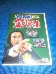 DVD「3年B組 金八先生 第1シリーズ vol.1」武田鉄矢