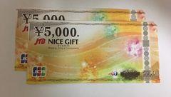 JTBナイスギフト5000円券×2枚