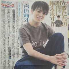 宮近海斗◇2019.05.18日刊スポーツSaturdayジャニーズ