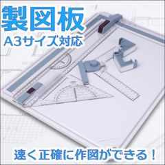 製図板 A3サイズ対応 定規付 速く正確に作図ができる!