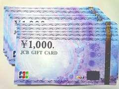 【即日発送】45000円分JCBギフト券ギフトカード★各種支払相談可