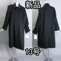 カシミアブレン★ロングコート★黒★冠婚葬祭も【新品★13号】