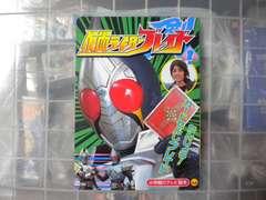絶版・小学館テレビ絵本「仮面ライダー剣1」2004年