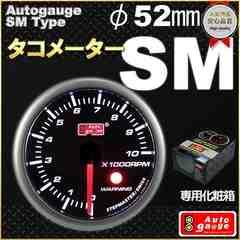 オートゲージ タコメーター SMタイプ φ52mm /SM52