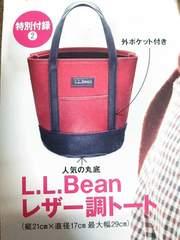 LEE 1月号付録 L.L.Bean 上質リッチなレザー調トート