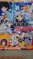 ■ロクでなし魔術講師■月刊ドラゴンマガジン最新5月号 美品!