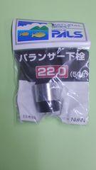 日新・バランサー下栓・ 22.0(50g)