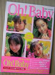 [写真集] Oh! Baby 声優 花澤香菜/渋谷桃子/藤原ひとみ/ほか
