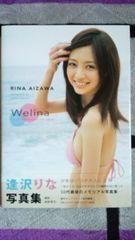 〓逢沢りな写真集「Welina」直筆サイン入り〓