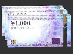 ◆即日発送◆23000円 JCBギフト券カード★各種支払相談可