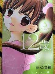(●^口^●)12歳*5巻*ちゃおフラワーコミックス*小学館*