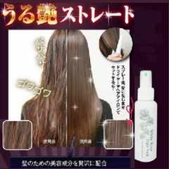 【送料無料】ホワイトローズヘアベール◆縮毛矯正級ストレートヘアートリートメントスプレー