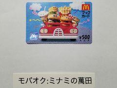 マックカード 500円券10枚 切手払いOK!