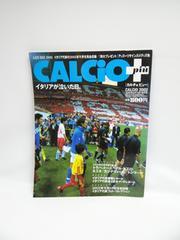 1807 CALCiO (カルチョ) 2002年8月号