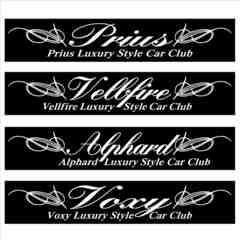 プリウス Luxury Style  100センチ