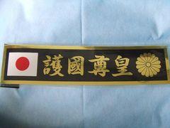 左右には菊紋と日の丸に護國尊皇文字入り特大サイズ/水