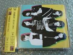 NMB48/僕以外の誰か【Type-B】CD+DVD(96分)LIVE映像/他にも出品