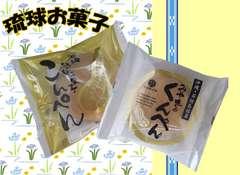 琉球御菓子こんぺんセット set28M-2