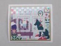 【未使用】年賀切手 平成30年用 小型シート 1枚